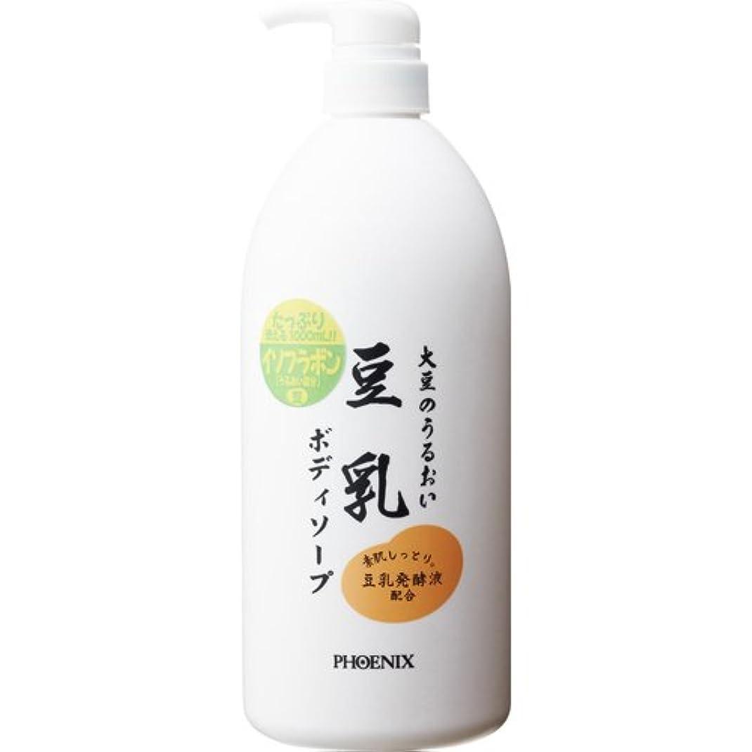 事実主人化粧大豆のうるおい 豆乳ボディソープ 1000ml