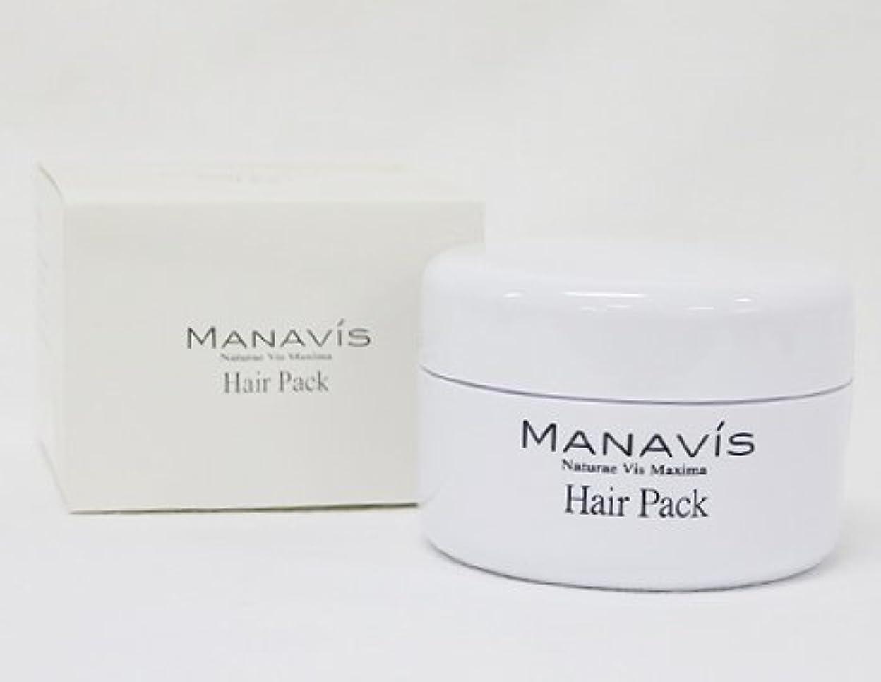届ける詩差し迫ったMANAVIS マナビス化粧品 マナビス ヘアパック  (洗い流すタイプ)