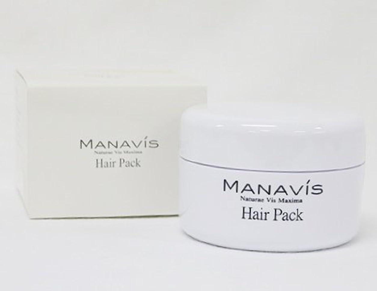 微視的非効率的な達成するMANAVIS マナビス化粧品 マナビス ヘアパック  (洗い流すタイプ)
