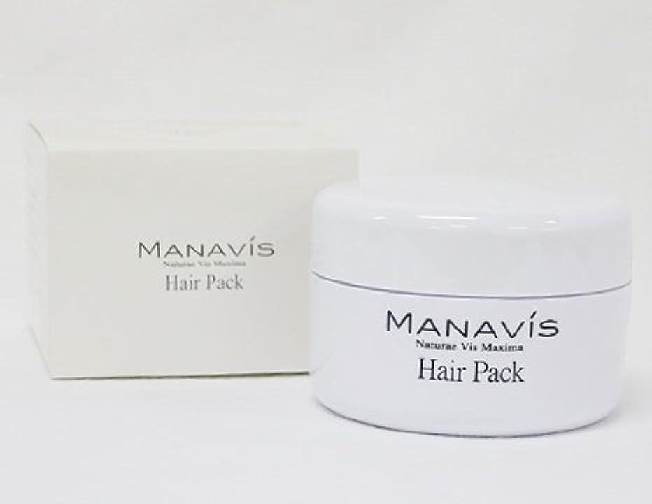 防衛インチ追い付くMANAVIS マナビス化粧品 マナビス ヘアパック  (洗い流すタイプ)