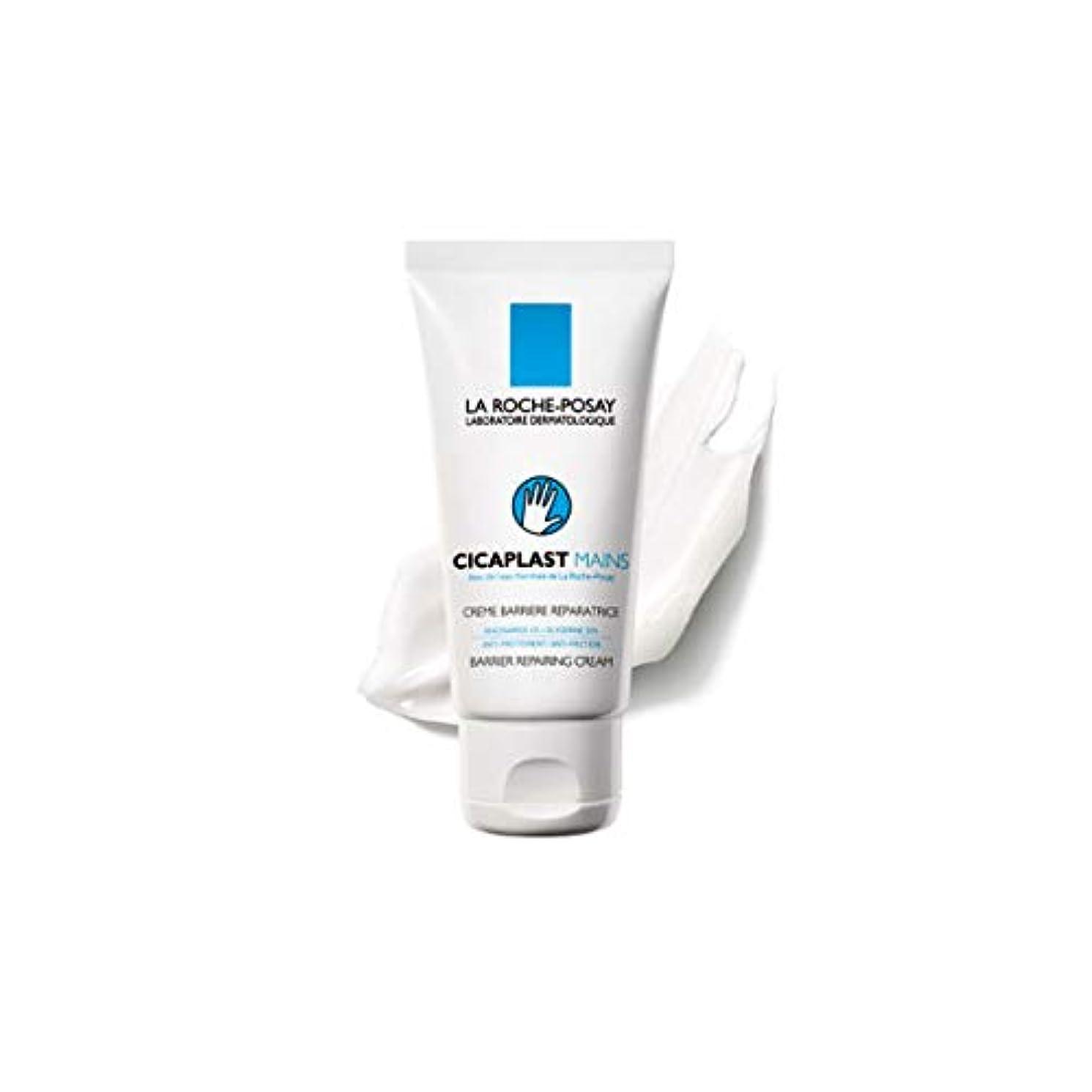 十分に女将慈悲LAROCHE-POSAY Cicaplast デイリーハンドトリートメントクリーム Daily Hand Treatment Cream