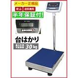 デジタル台はかり 30kg/10g 防塵タイプ バッテリー内蔵充電式 ステンレストレー付 246909-01
