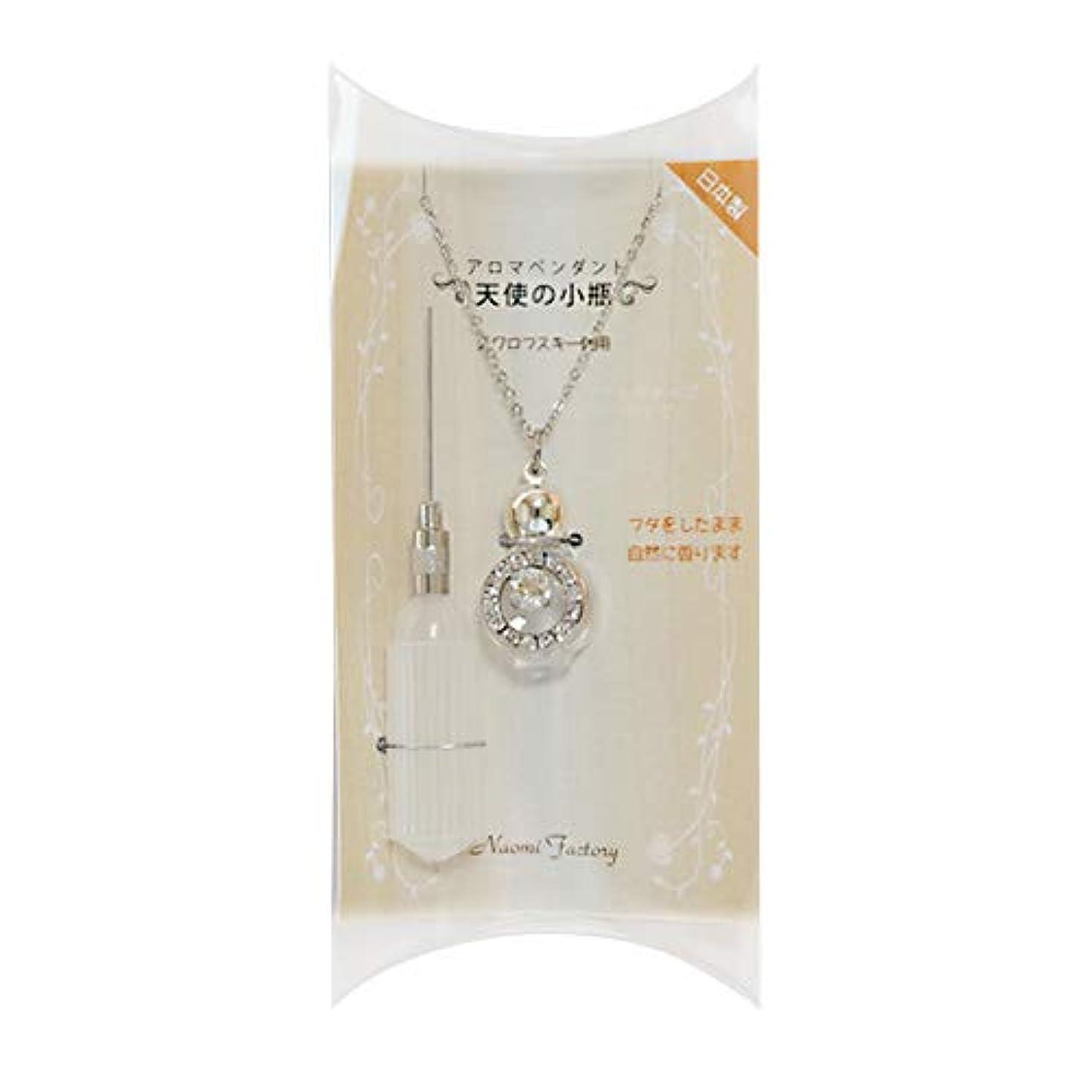 モンゴメリースプリット促進するNaomi Factory アロマペンダント 天使の小瓶 エンジェルリング クリア