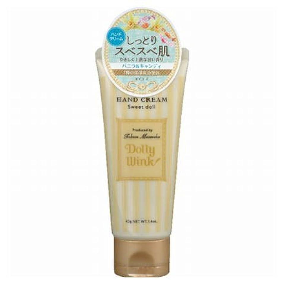 標準代表する覗くドーリーウインク ハンドクリーム スイートドール バニラ&キャンディの香り 40g