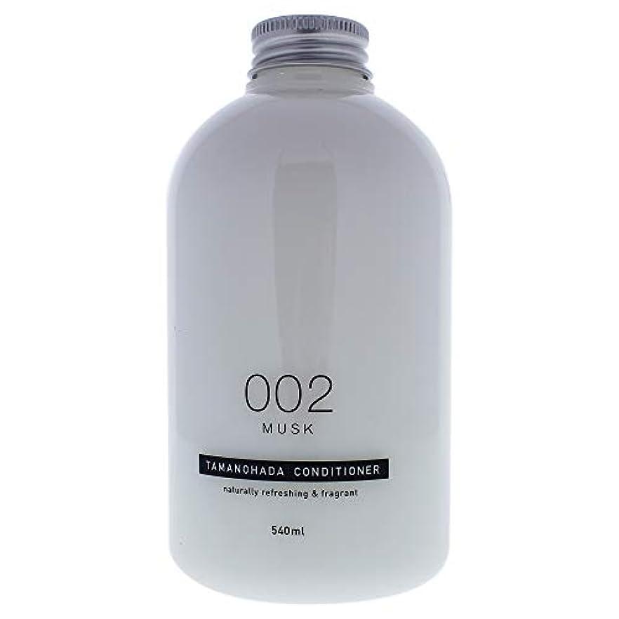 排出冷蔵庫としてタマノハダ コンディショナー 002 ムスク 540ml