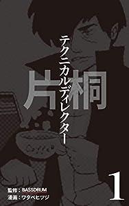 #1 テクニカルディレクター片桐