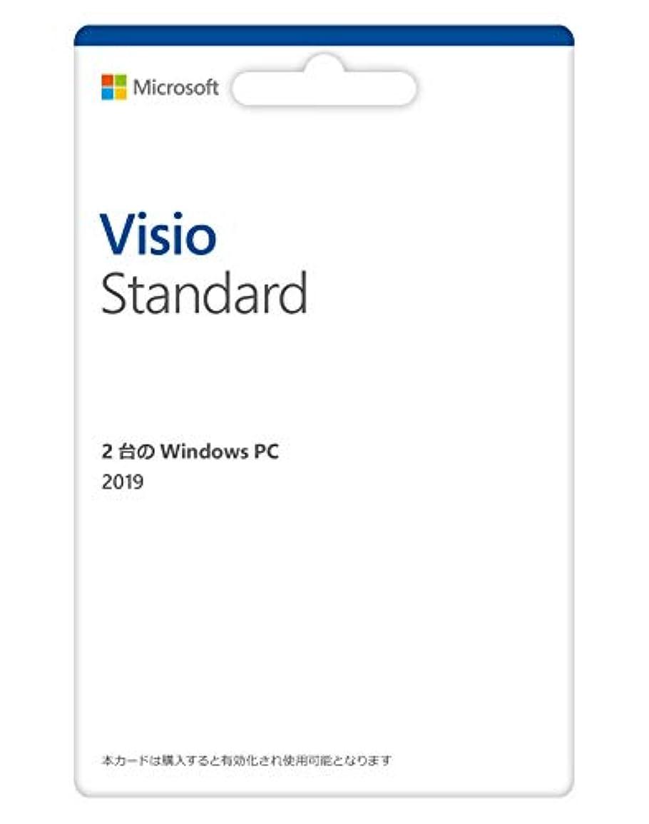 何か勤勉透過性Microsoft Visio Standard 2019(最新 永続版) カード版 Windows10 PC2台