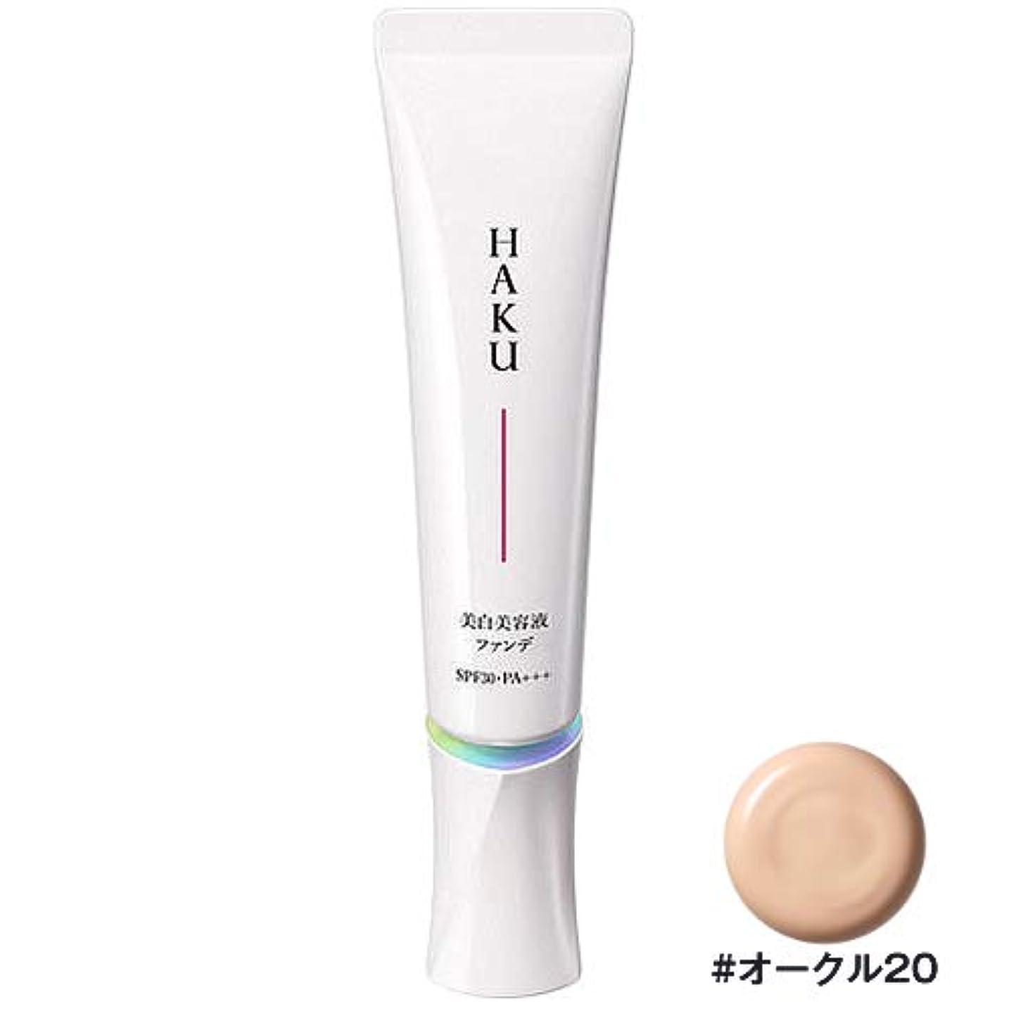 手配するクランプ落ちた資生堂 SHISEIDO HAKU 薬用 美白美容液ファンデ #オークル20 [並行輸入品]