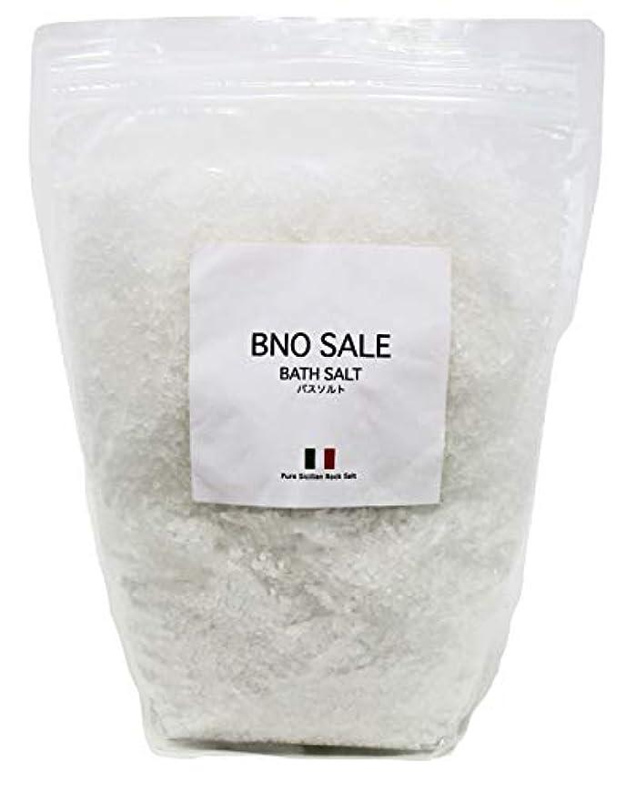 前方へ湿原ボアシチリア産 岩塩 2Kg バスソルト BNO SALE ヴィノサーレ マグネシウム 保湿 入浴剤 計量スプーン付