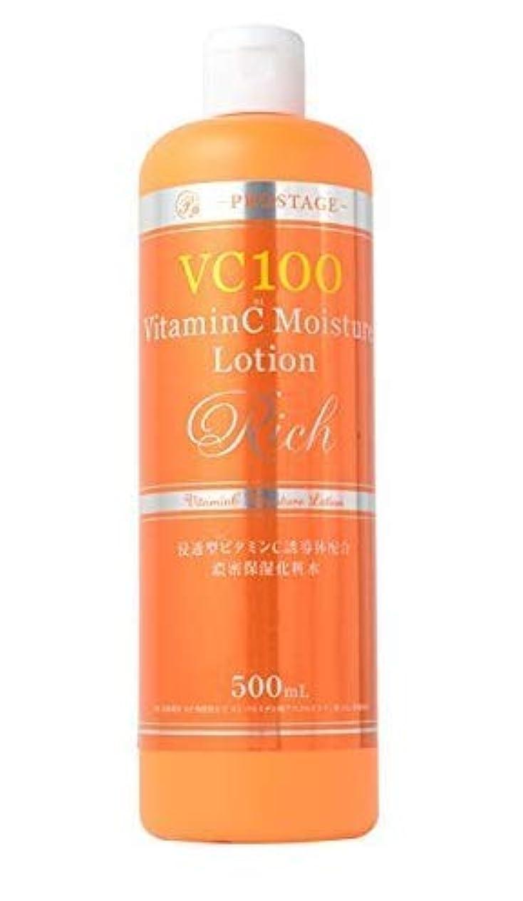 ゴールデンドレス規範大容量【超お買い得】500ml プロステージ VC100 VitaminC Moisture Lotion Rich ビタミンC モイスチャーローション リッチ 100倍浸透型ビタミンC 誘導体配合濃密保湿化粧水 500ml 2個セット