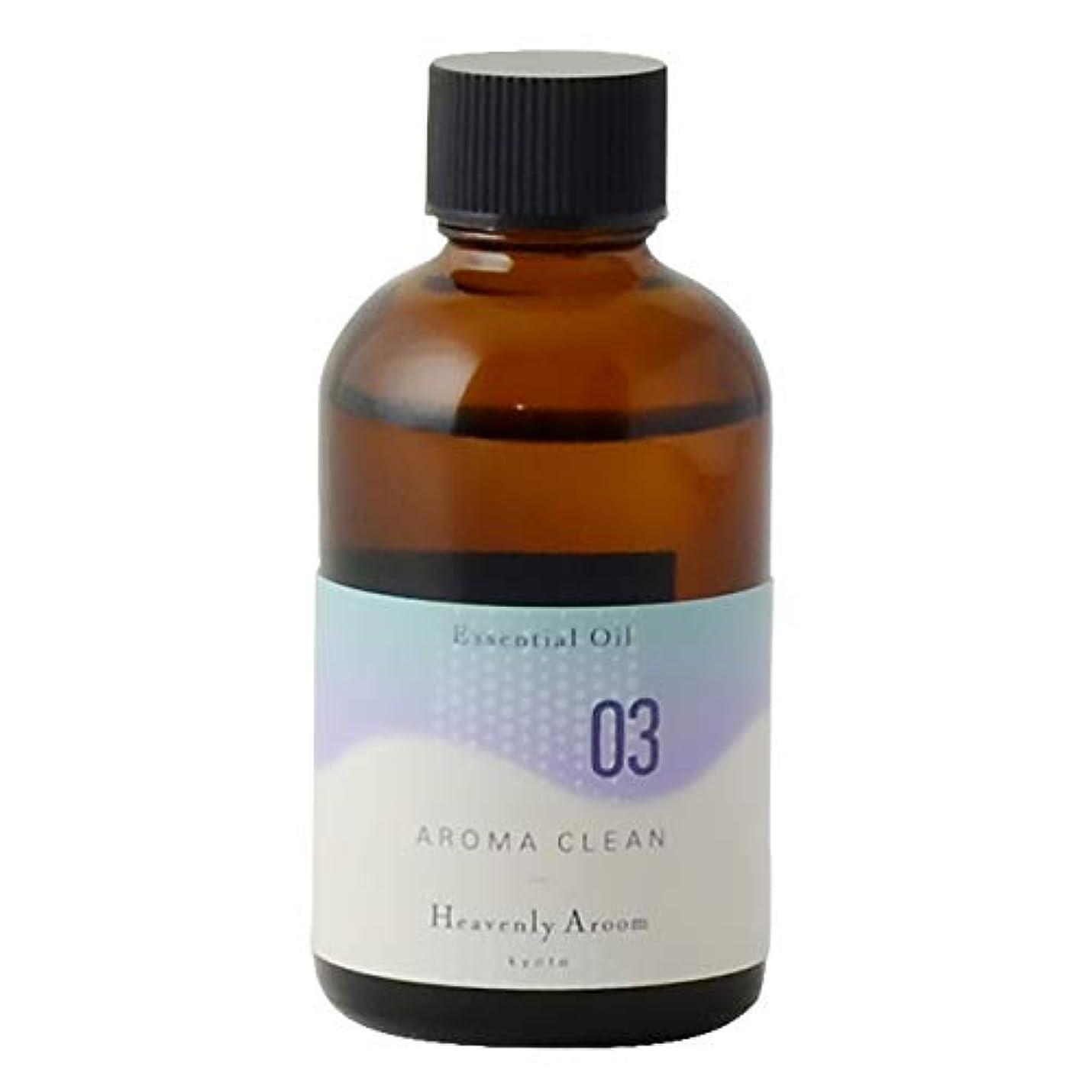 個性パパかなりのHeavenly Aroom エッセンシャルオイル AROMA CLEAN 03 ラベンダータイム 50ml