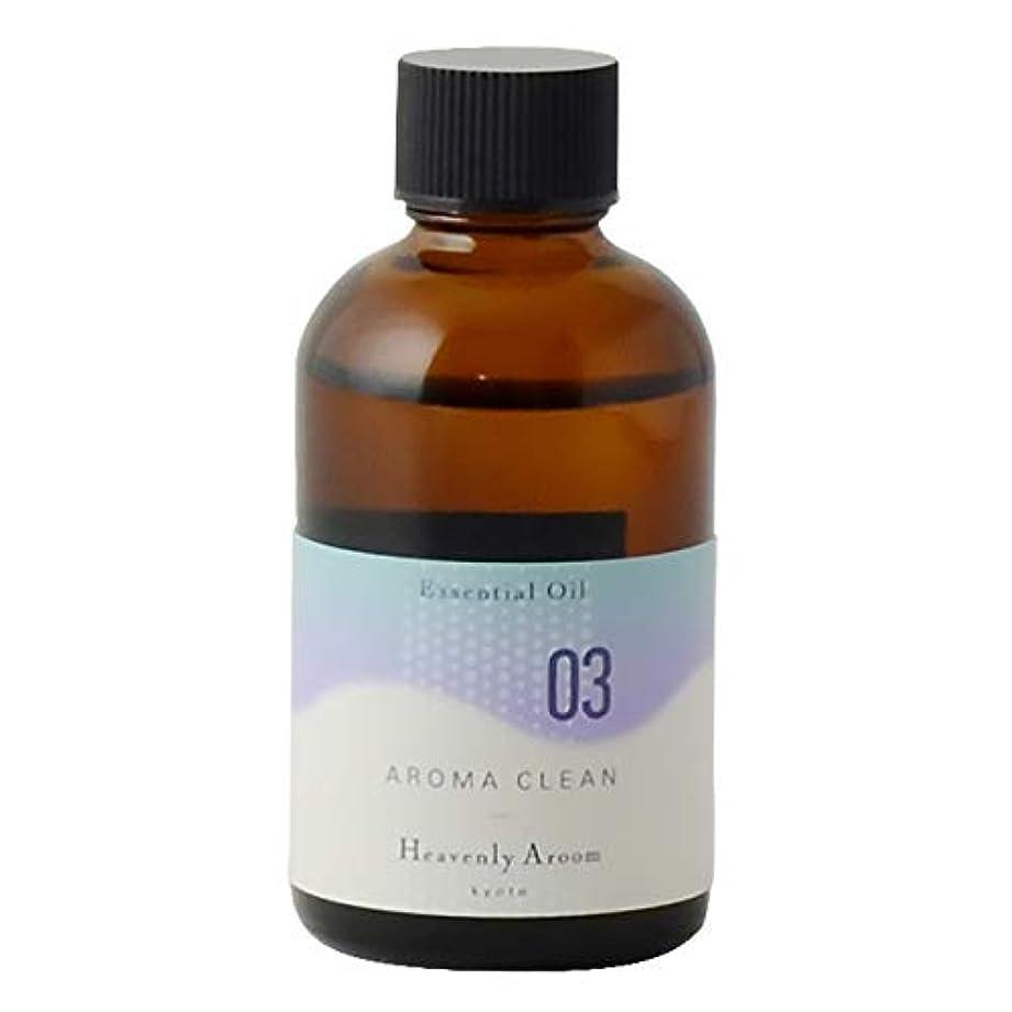旅楽観的資格情報Heavenly Aroom エッセンシャルオイル AROMA CLEAN 03 ラベンダータイム 50ml