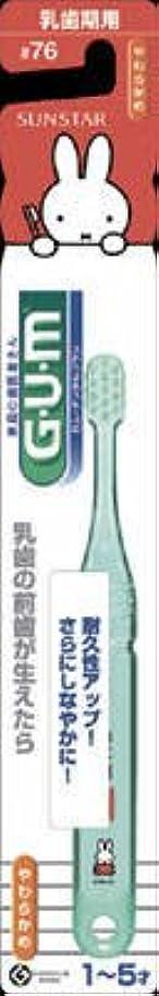 マイル発信キャベツサンスター GUM(ガム) デンタルブラシ #76 子供用 やわらかめ (乳歯期用) ×120個セット