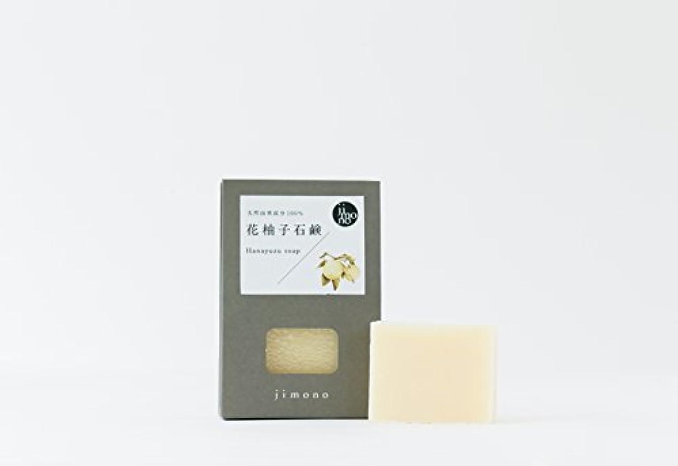 削るマリンライバル花柚子石鹸