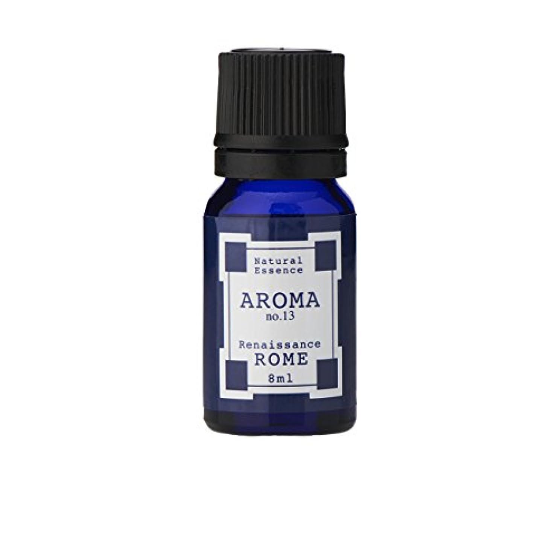 ドキドキガイド品種ブルーラベル アロマエッセンス8ml ローマ(アロマオイル 調合香料 芳香用)