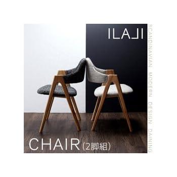 北欧モダンデザインダイニング【ILALI】イラーリ/チェア(2脚組) チャコールグレイ