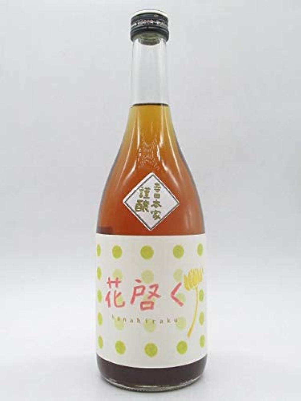 ファンネルウェブスパイダー楽しいコンチネンタル寺田本家 花啓く(はなひらく) 熟成させた甘口のお酒 15度 720ml