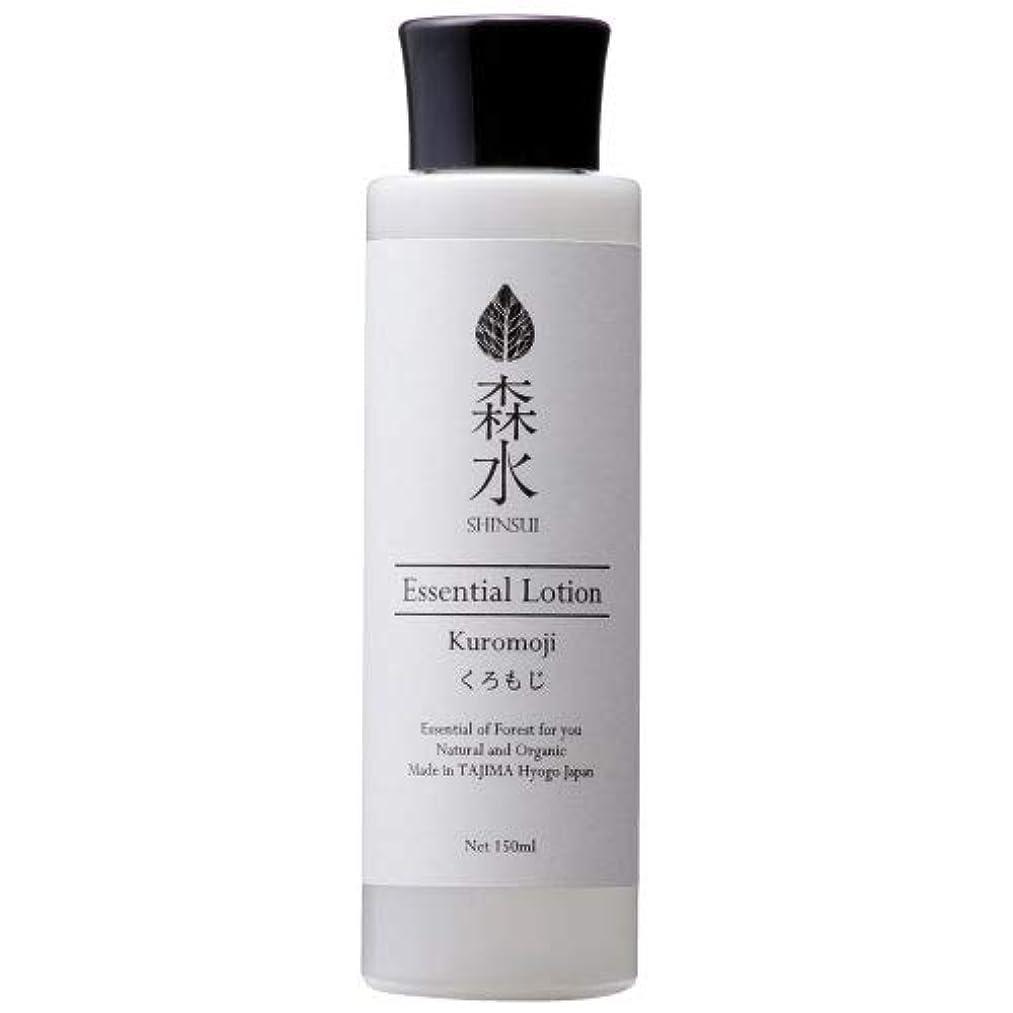 コーデリア君主制保全森水-SHINSUI シンスイ-くろもじ化粧水(Kuromoji Essential Lotion)150ml