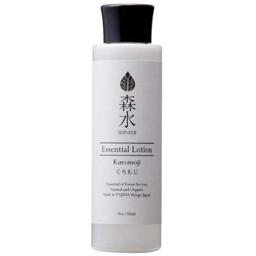 埋めるいわゆるエイリアス森水-SHINSUI シンスイ-くろもじ化粧水(Kuromoji Essential Lotion)150ml