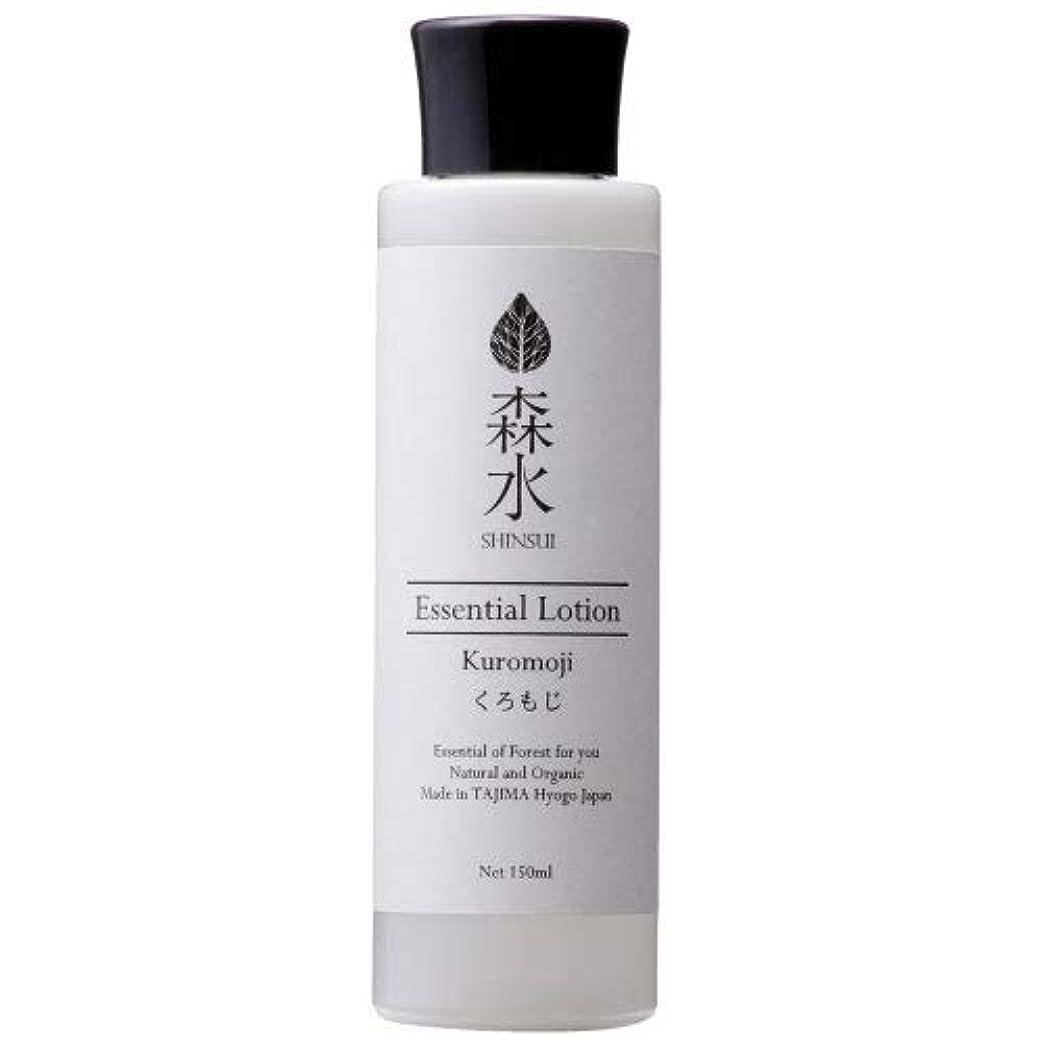 無心文字通り支配的森水-SHINSUI シンスイ-くろもじ化粧水(Kuromoji Essential Lotion)150ml