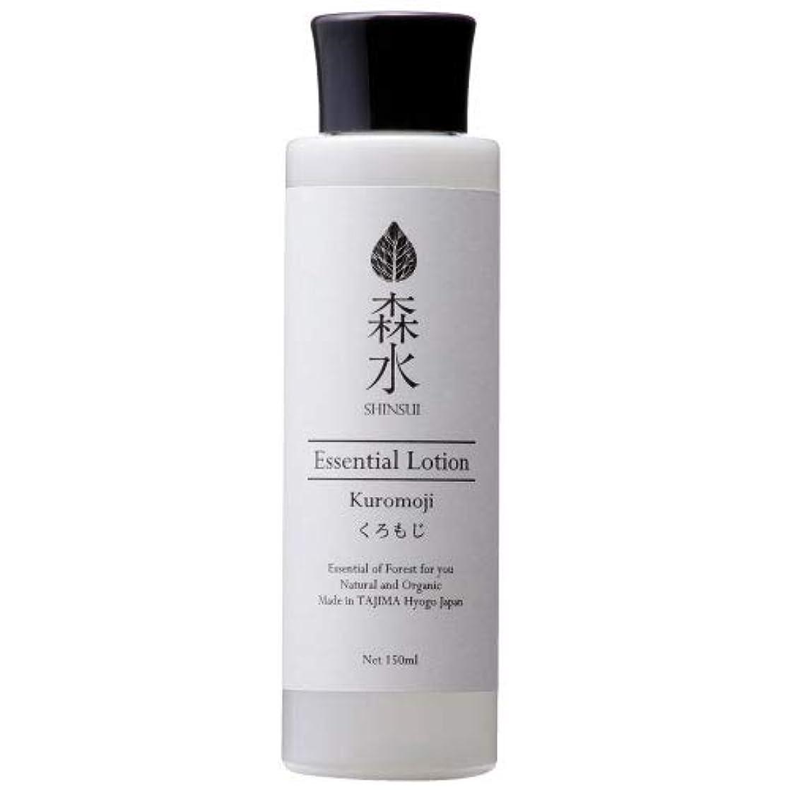 禁止する選挙不適当森水-SHINSUI シンスイ-くろもじ化粧水(Kuromoji Essential Lotion)150ml