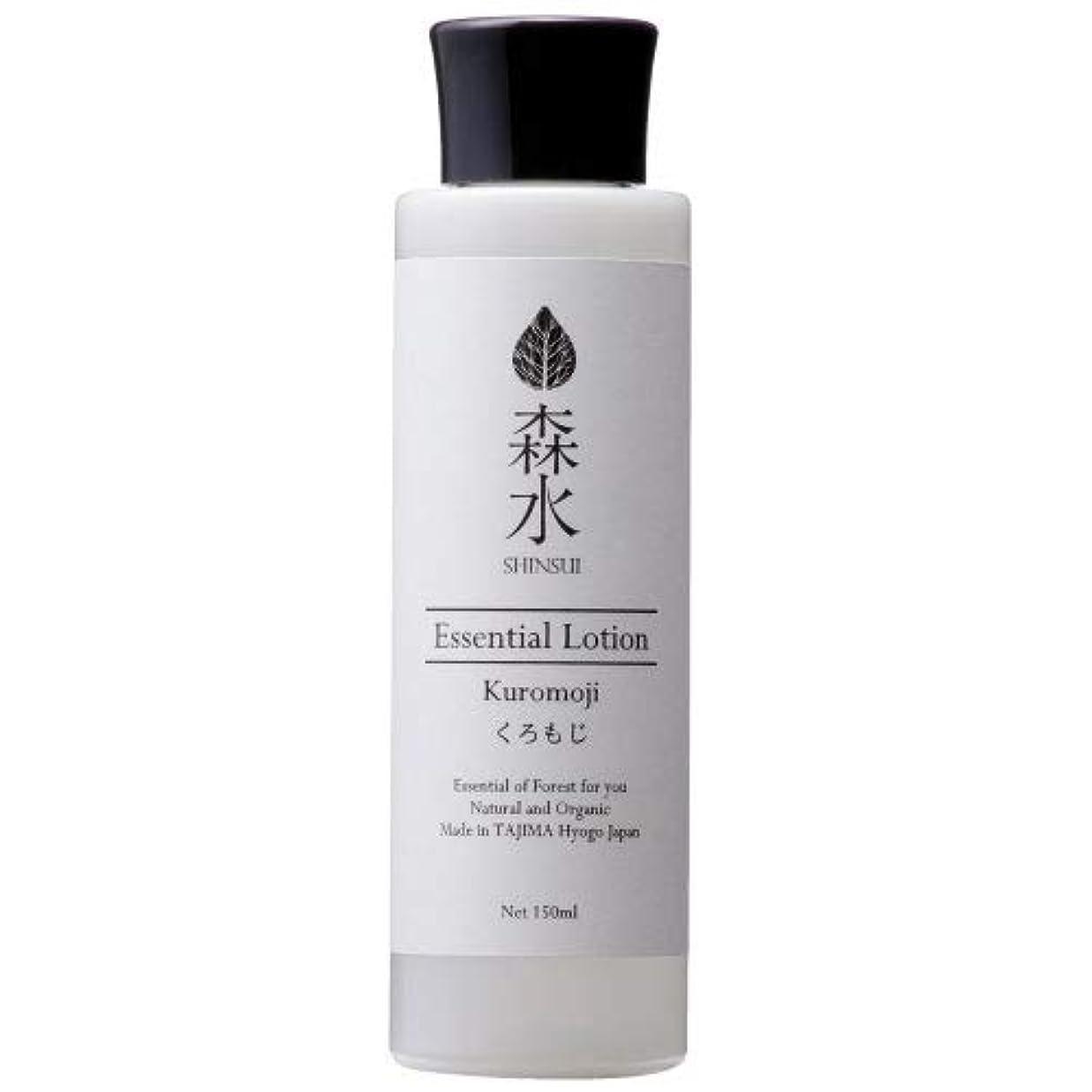 親密な風変わりな建築森水-SHINSUI シンスイ-くろもじ化粧水(Kuromoji Essential Lotion)150ml