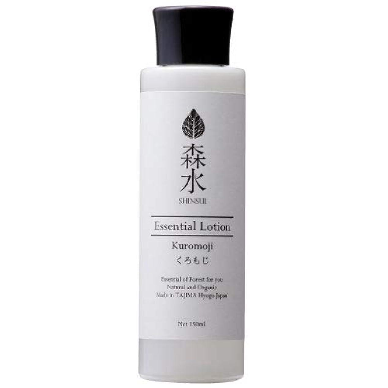 シーン課税社交的森水-SHINSUI シンスイ-くろもじ化粧水(Kuromoji Essential Lotion)150ml