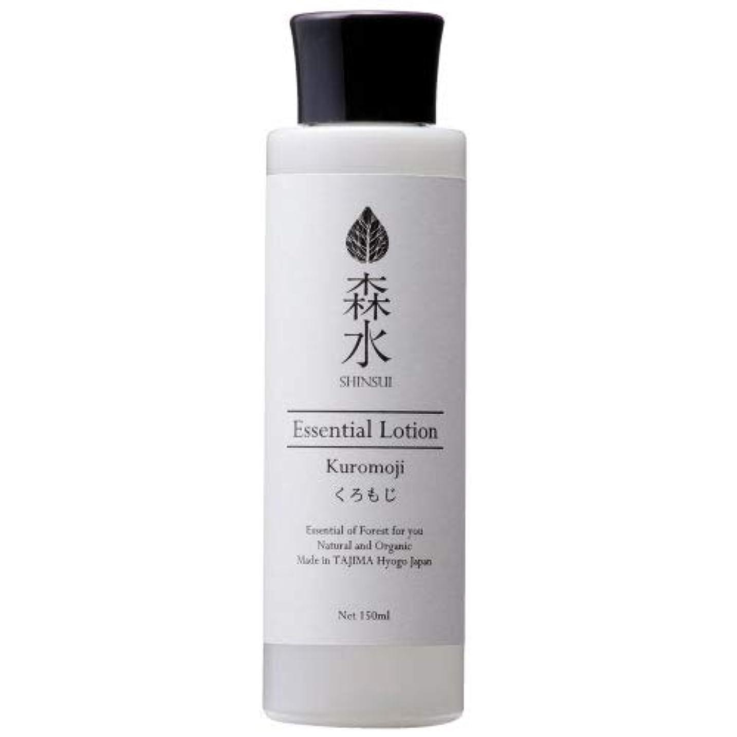 美しいフローティング不従順森水-SHINSUI シンスイ-くろもじ化粧水(Kuromoji Essential Lotion)150ml