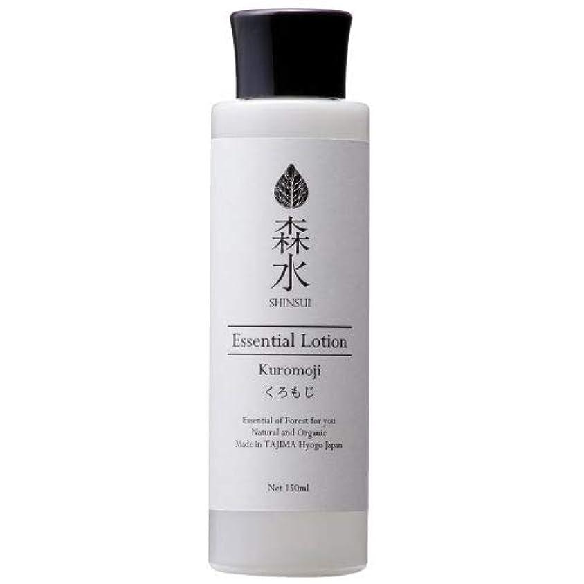 上げる欺感性森水-SHINSUI シンスイ-くろもじ化粧水(Kuromoji Essential Lotion)150ml