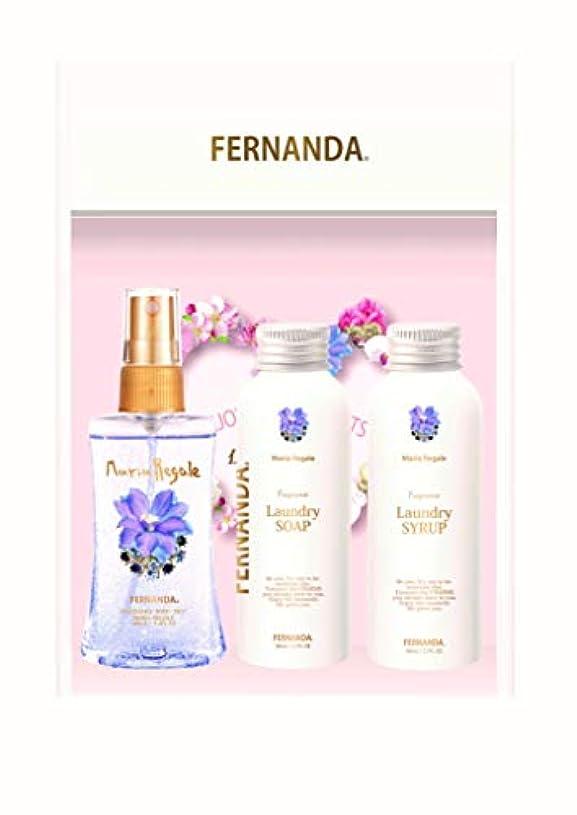 高潔なあえぎ取り付けFERNANDA(フェルナンダ)Mist & Laundry Soap & Laungry Syrup Gift Set Maria Regale (ミスト&ランドリーソープ & ランドリーシロップ ギフトセット マリアリゲル)