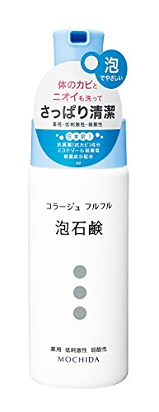 海峡彼の居心地の良いコラージュフルフル 泡石鹸 150mL (医薬部外品)