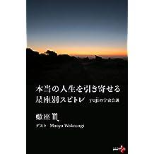 本当の人生を引き寄せる星座別スピトレ 蠍座 yujiの宇宙会議 (幻冬舎plus+)