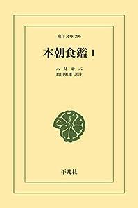本朝食鑑 1 (東洋文庫0296)