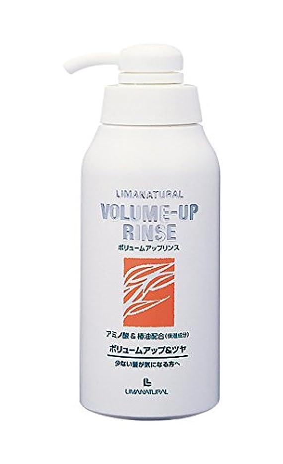 面積シーサイド誇りリマナチュラル アミノ酸&椿油配合 ボリュームアップリンス 400ml