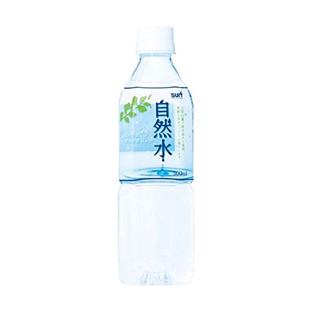 堂々たる牧師鉛サーフビバレッジ 自然水 500ml×48本 (24本×2ケース) 天然水 ミネラルウォーター 500cc 軟水 ペットボトル