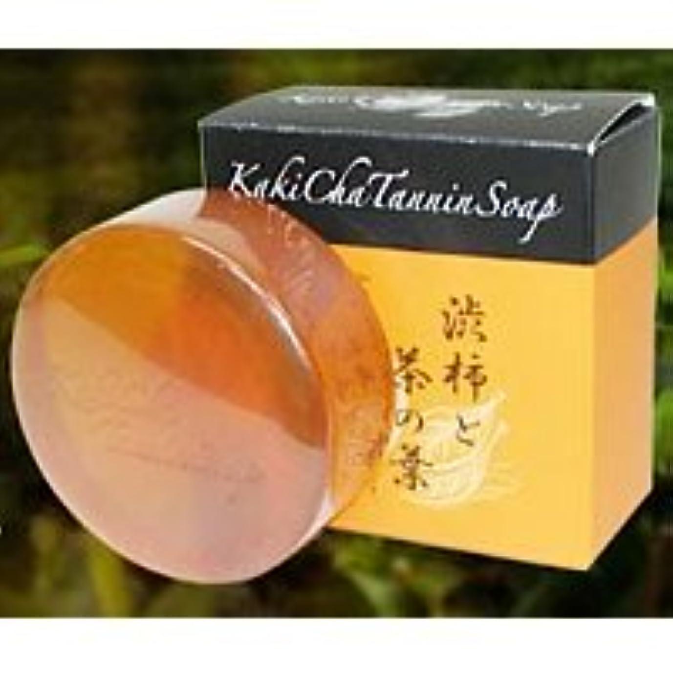 ジュース取り扱い暖かさカキチャタンニンソープ 安心の日本製 カキチャタンニンソープ (マイルドクリアソープ) カキチャ タンニンソープ 柿渋ソープ