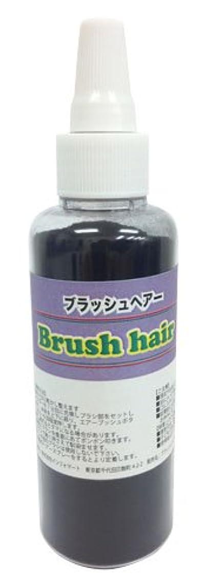 比類のない白菜汚染するブラッシュヘアー 詰め替え用ブラック-(35g入り)