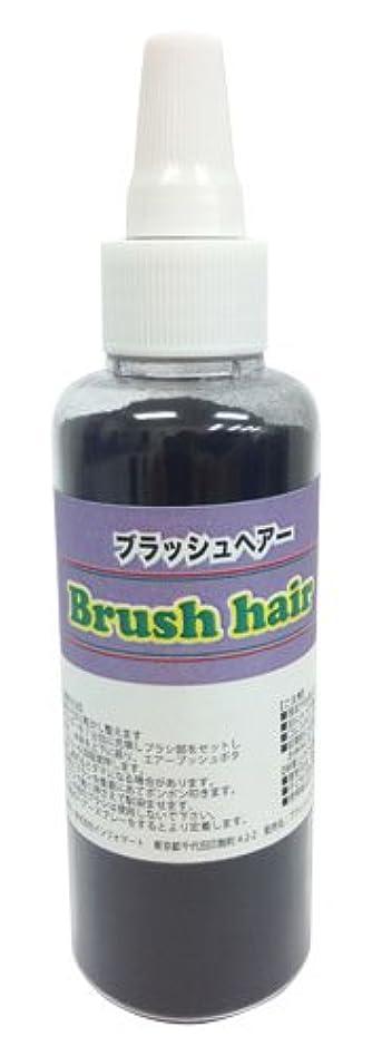 保持するコピー新鮮なブラッシュヘアー 詰め替え用ブラック-(35g入り)