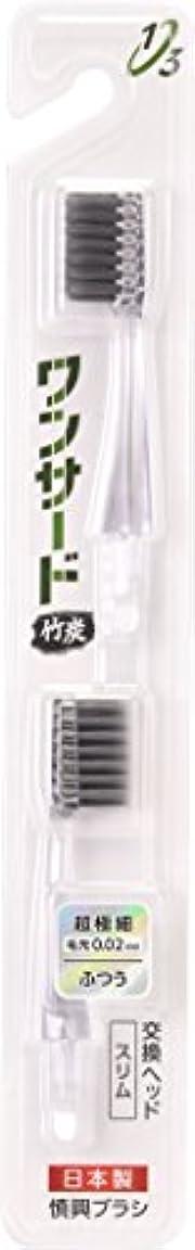 全滅させる首謀者有能な歯ブラシ 竹炭 スペアブラシ スリム 超極細 ふつう 2本