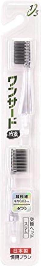 リスナー採用義務づける歯ブラシ 竹炭 スペアブラシ スリム 超極細 ふつう 2本