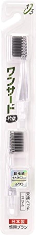 歯ブラシ 竹炭 スペアブラシ スリム 超極細 ふつう 2本