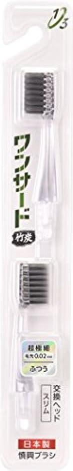小学生たくさんの満足させる歯ブラシ 竹炭 スペアブラシ スリム 超極細 ふつう 2本