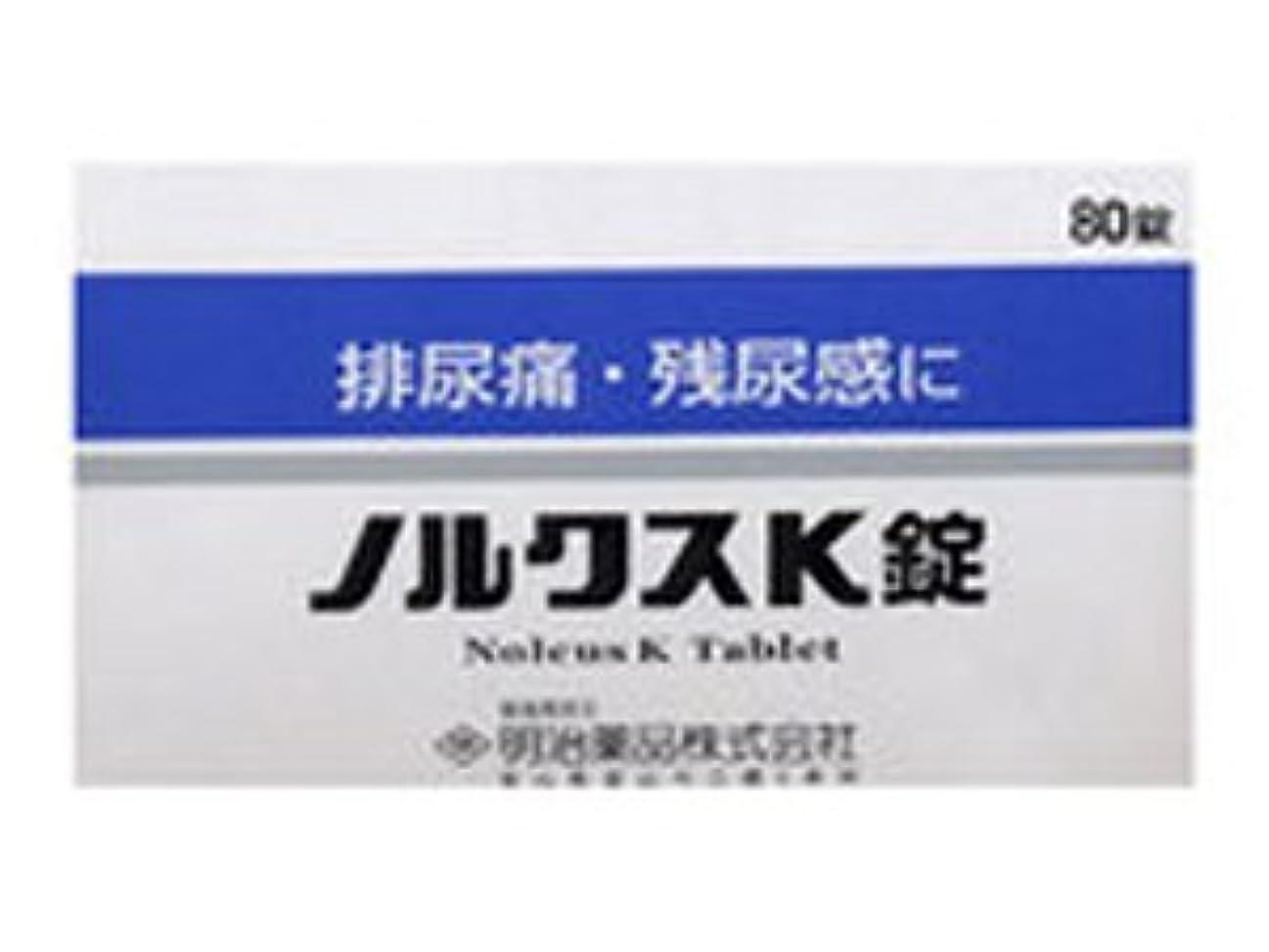 台風蒸し器人差し指【第2類医薬品】ノルクスK錠 80錠 ×5