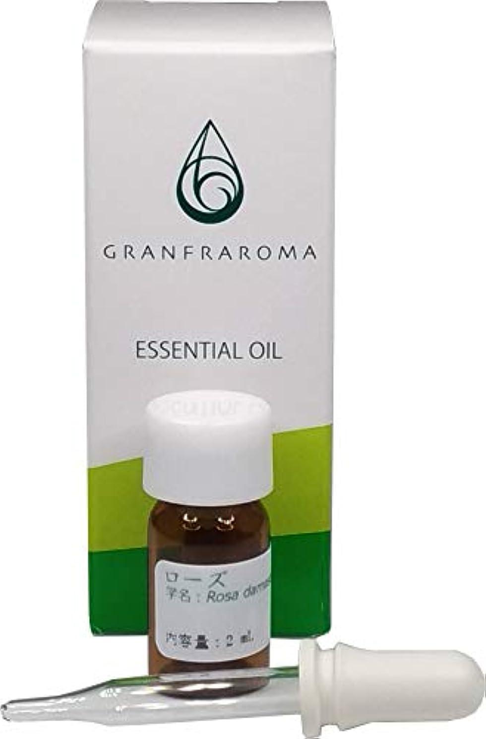 私たち自身端末見えない(グランフラローマ)GRANFRAROMA 精油 ローズ 溶剤抽出法 エッセンシャルオイル 2ml