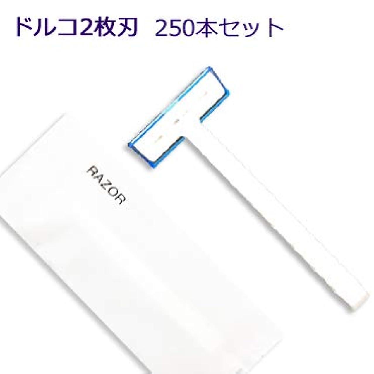 八百屋海洋ロゴホテル業務用 カミソリ マットシリーズ ドルコ 2枚刃 (1セット250本入)