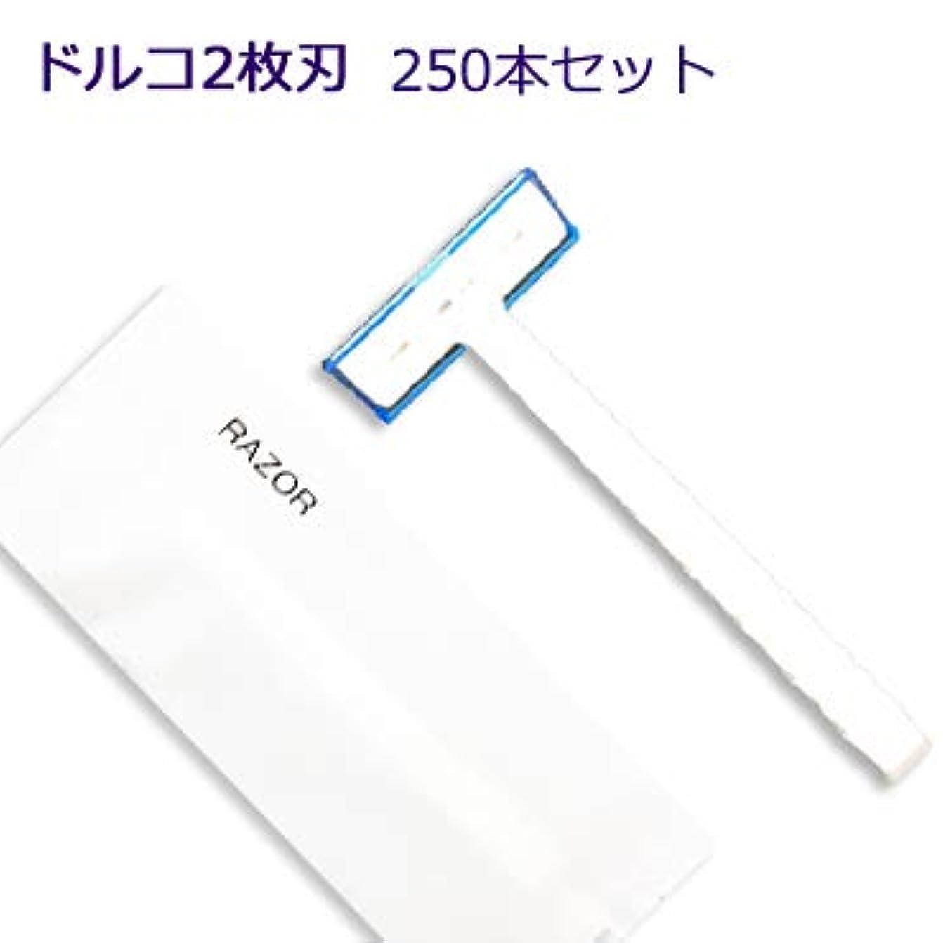 器用髄ランデブーホテル業務用 カミソリ マットシリーズ ドルコ 2枚刃 (1セット250本入)