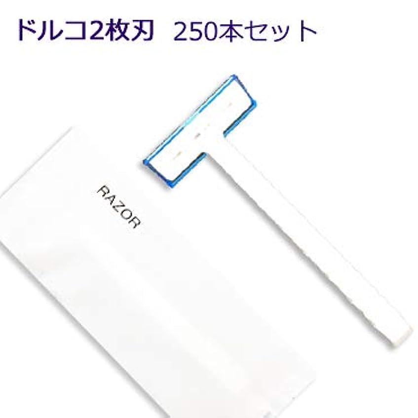 機械置換八ホテル業務用 カミソリ マットシリーズ ドルコ 2枚刃 (1セット250個入)