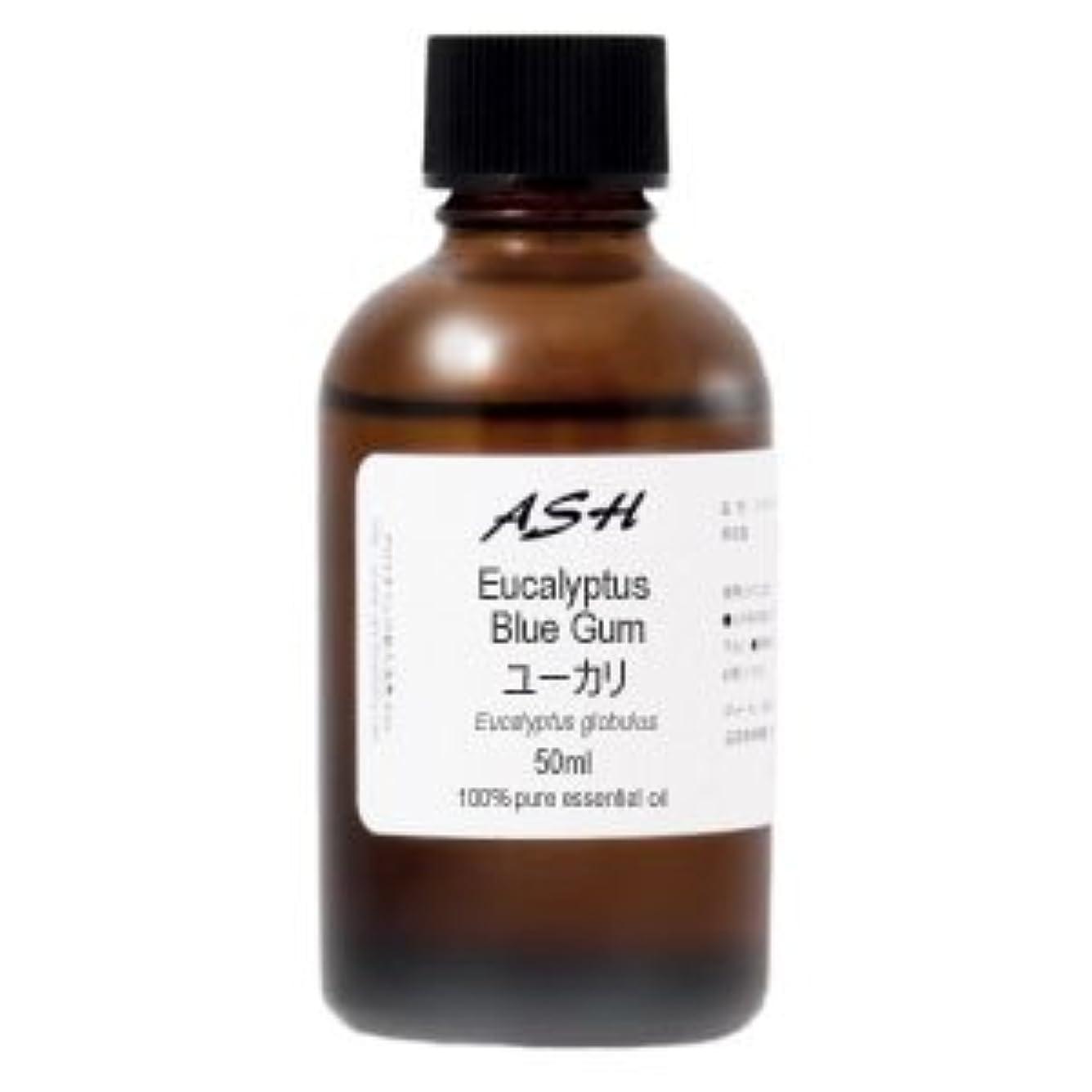 においこっそり鳴り響くASH ユーカリ エッセンシャルオイル 50ml AEAJ表示基準適合認定精油