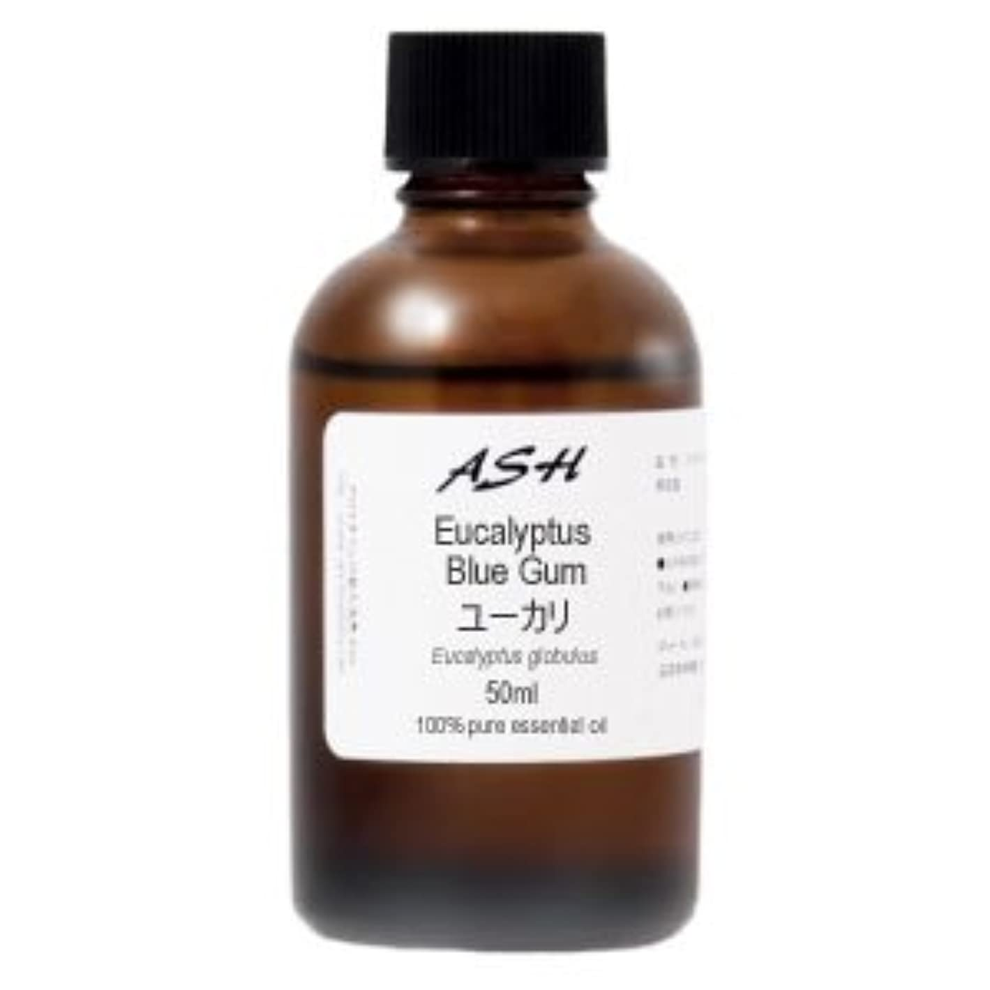 ドラマ人に関する限り吐き出すASH ユーカリ エッセンシャルオイル 50ml AEAJ表示基準適合認定精油