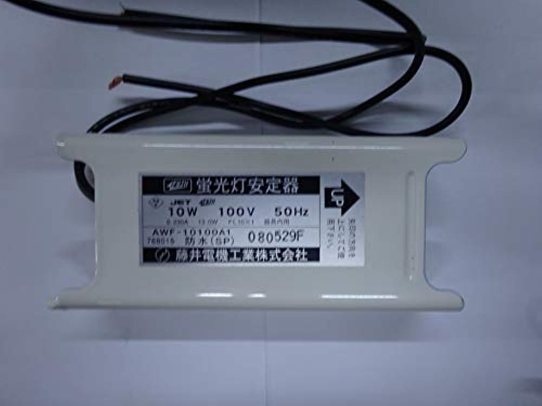 フジイ 蛍光灯安定器 防湿タイプ AWF-10100A1 50HZ AWF-10100A1